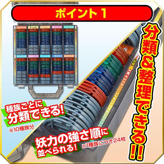 妖怪メダルDXアタッシュケース