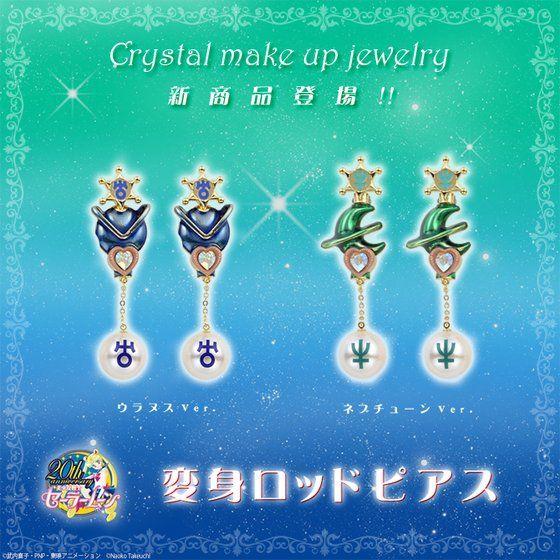 美少女戦士セーラームーン -Crystal make up jewelry- 変身ロッドピアス