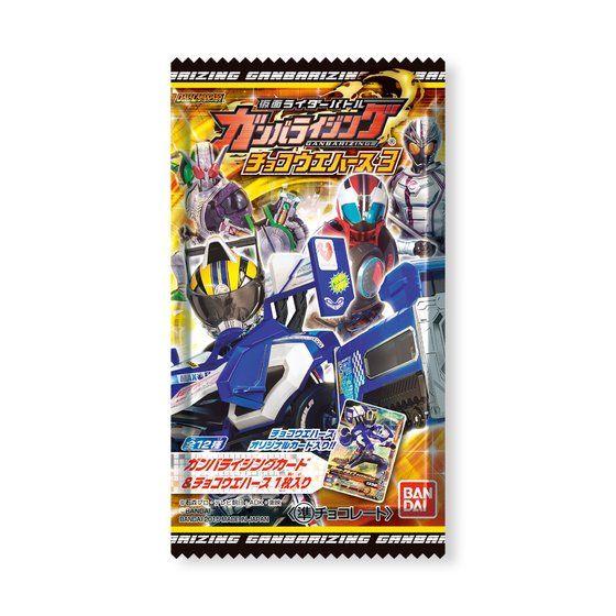 仮面ライダーバトルガンバライジングチョコウエハース3(20個入)