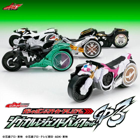 ガシャポンシフトカープレミアム シグナルレジェンドバイクセットGP3