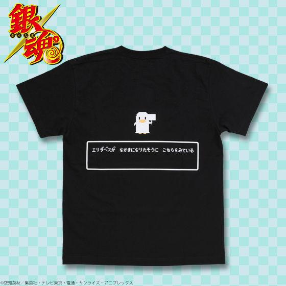 銀魂 ドットビットRPG  エリザベスTシャツ
