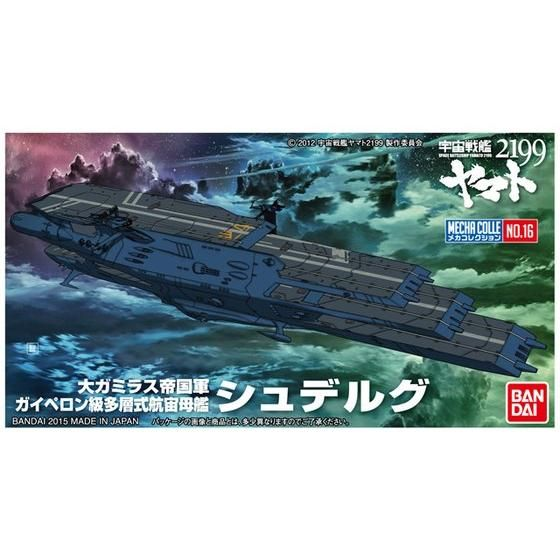 メカコレクション 宇宙戦艦ヤマト2199 No.16 シュデルグ