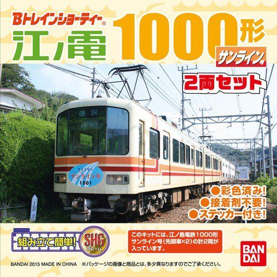 Bトレインショーティー 江ノ電1000形 サンライン号