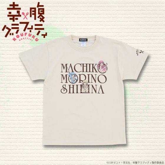 幸腹グラフィティ Tシャツ ロゴ柄