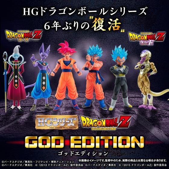 HGドラゴンボールZ GOD EDITION