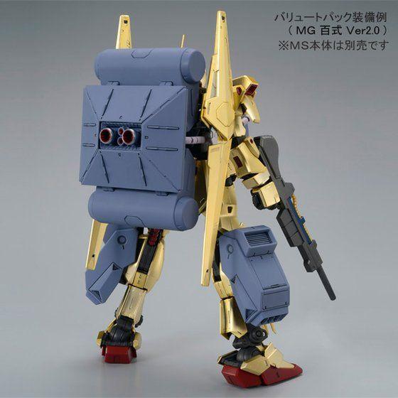 MG 1/100 バリュートパック 【再販】
