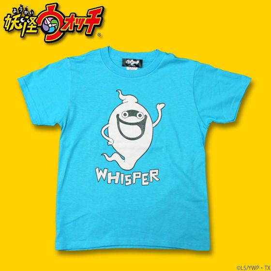 妖怪ウォッチ 親子Tシャツ ウィスパー柄 ターコイズブルー(大人用)
