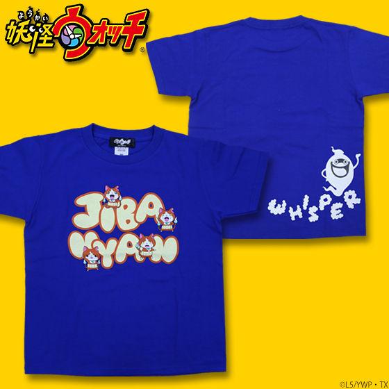 妖怪ウォッチ親子Tシャツ ジバニャンロゴ柄 ブルー(こども用)