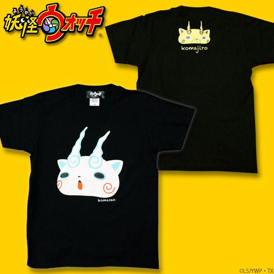 妖怪ウォッチ親子Tシャツ コマさんアップ柄 黒(こども用)