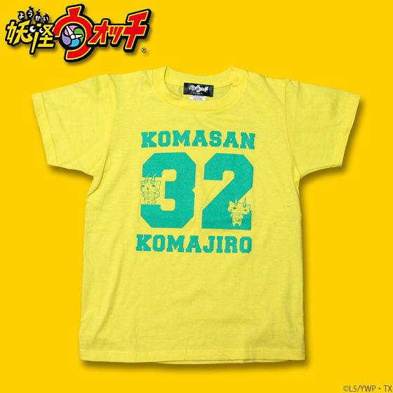妖怪ウォッチ親子Tシャツ コマさんこまじろうナンバー柄 黄色(こども用)