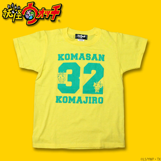 妖怪ウォッチ親子Tシャツ コマさんこまじろうナンバー柄 黄色(大人用)
