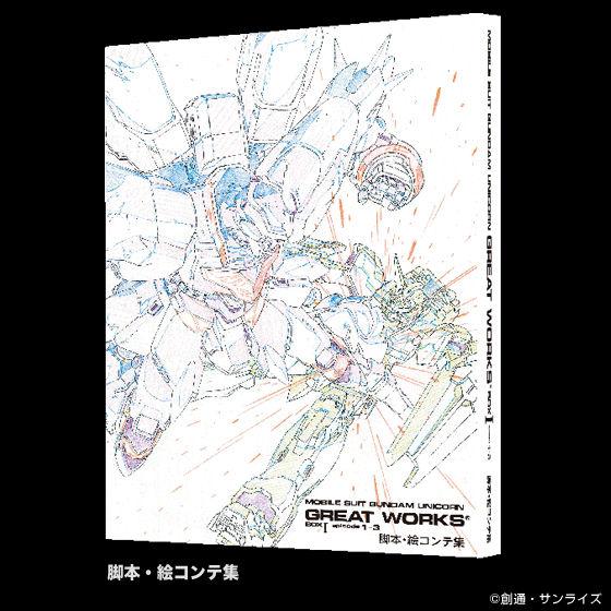機動戦士ガンダムUC GREAT WORKS I episode 1-3 【送料無料】