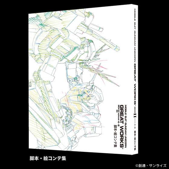 機動戦士ガンダムUC GREAT WORKS II episode 4-6 【送料無料】
