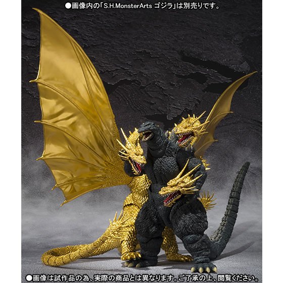 S.H.MonsterArts キングギドラ Special Color Ver.