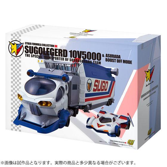 サイバーフォーミュラコレクションDX スゴウレガード10V5000