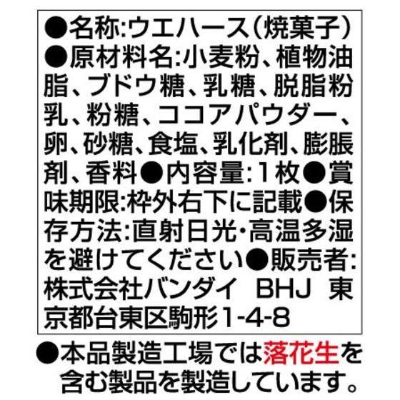 バトルスピリッツ 烈火魂ウエハース (20個入)