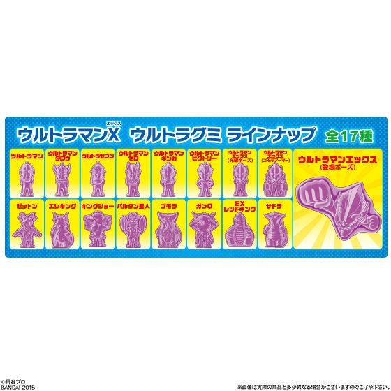 ウルトラマンX ウルトラグミ(14個入)