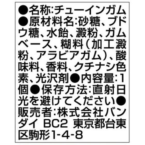 Go!プリンセスプリキュア パールマスコット(10個入)
