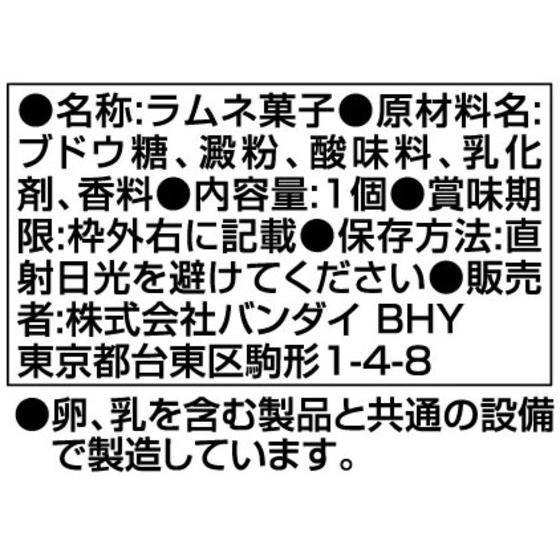 妖怪ウォッチ 妖怪メダルバスターズラムネ(20個入)