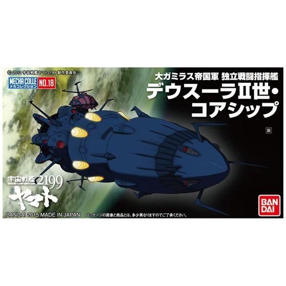 メカコレクション宇宙戦艦ヤマト2199 No.18 デウスーラII世・コアシップ