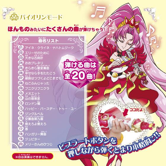 Go!プリンセスプリキュア スカーレットバイオリン