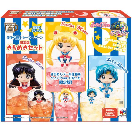 お茶友シリーズ 美少女戦士セーラームーン 限定版 きらめきセット