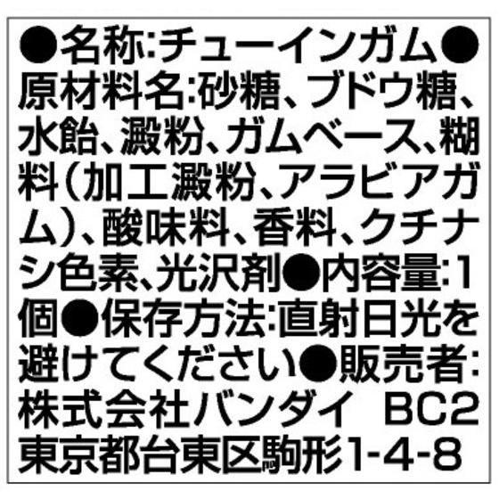 プリキュア キュアスカーレットメイト(10個入)
