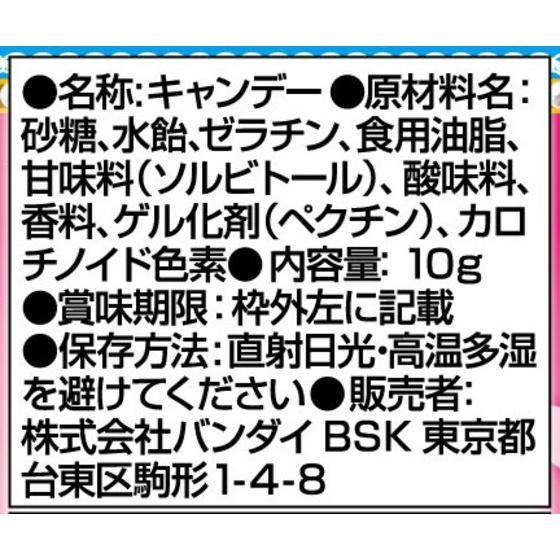 アイカツ!データカードダスグミ 〜Debut Scene4〜(20個入)