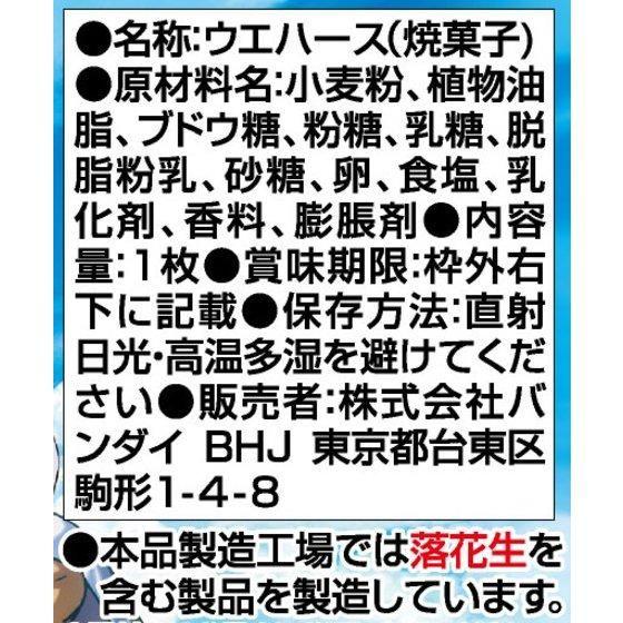銀魂゜カードウエハース(20個入)