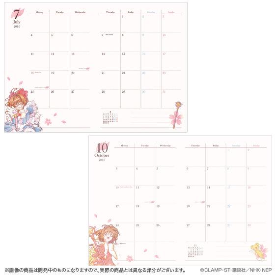 カードキャプターさくら 2016年スケジュール帳