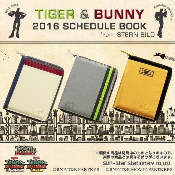 TIGER & BUNNY  2016年 カバー付きスケジュール帳