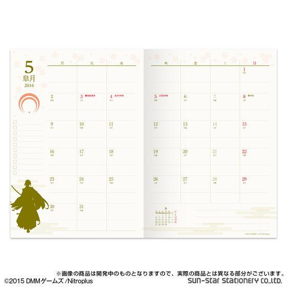 刀剣乱舞-ONLINE- 2016年 手帳【プレミアムバンダイ限定】