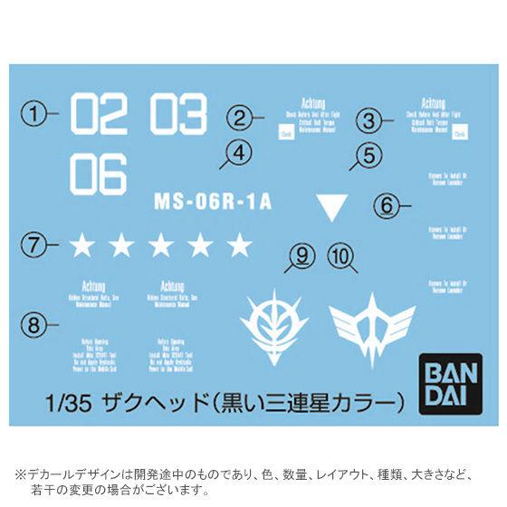 1/35 MS-06R-1A ザクヘッド(黒い三連星カラーVer.)【再販】
