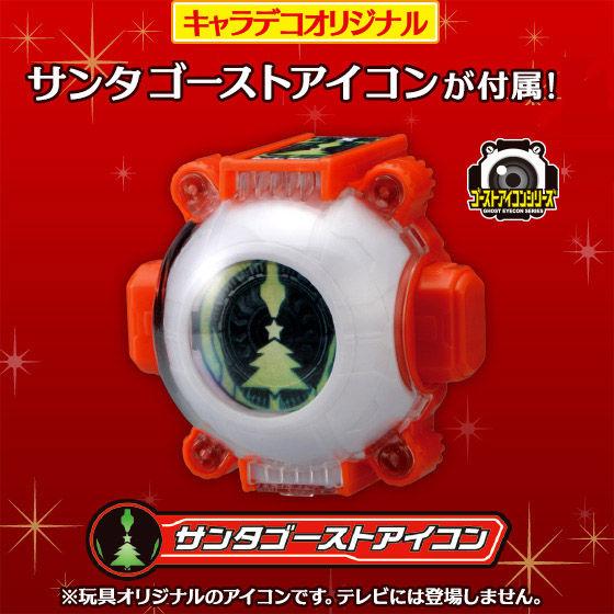 キャラデコクリスマス 仮面ライダーゴースト (5号サイズ)