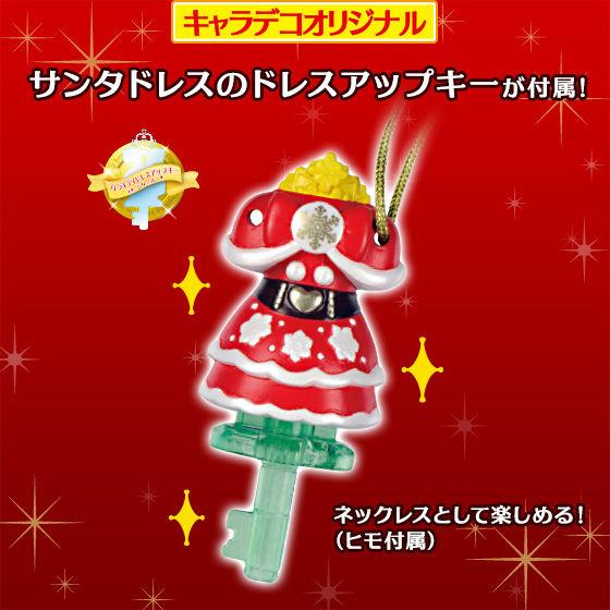 キャラデコクリスマス Go!プリンセスプリキュア (5号サイズ)