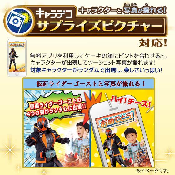キャラデコスペシャルデー 仮面ライダーゴースト(5号サイズ)
