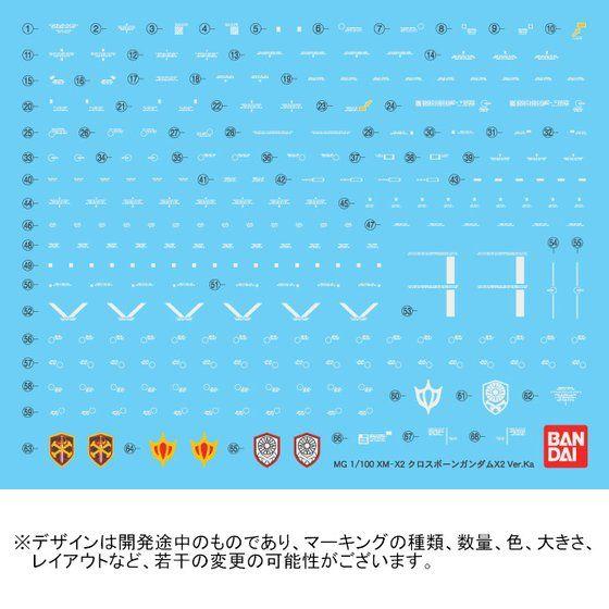 MG 1/100 クロスボーンガンダムX2 Ver.Ka 【再販】【2次:2015年12月発送】