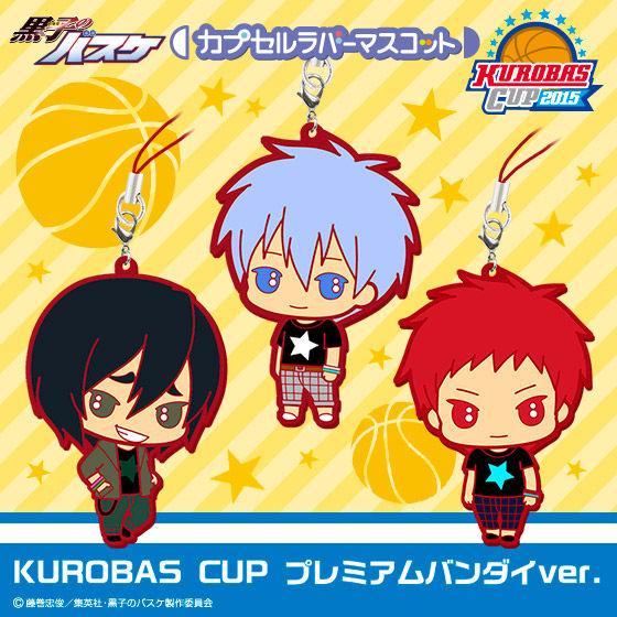 黒子のバスケカプセルラバーマスコット KUROBAS CUP プレミアムバンダイ ver. セット