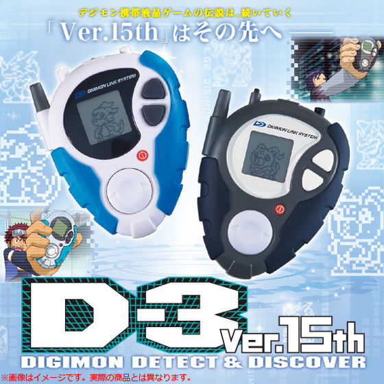デジモンアドベンチャー D-3 Ver.15th DIGIMON DETECT&DISCOVER
