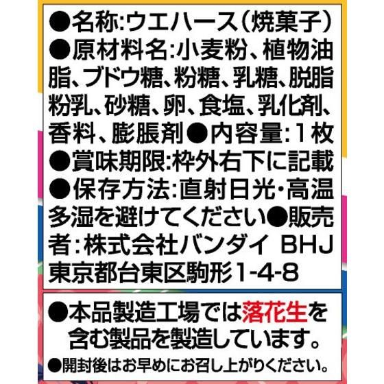 ラブライブ!The School Idol Movie ウエハース(20個入)