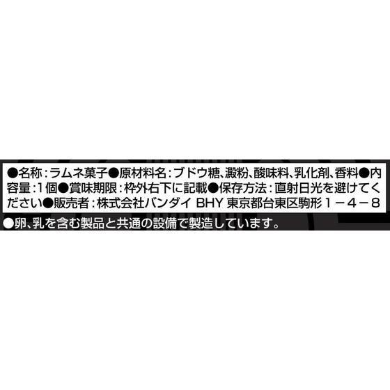 仮面ライダーゴースト&ゴーストアイコンボール(10個入)