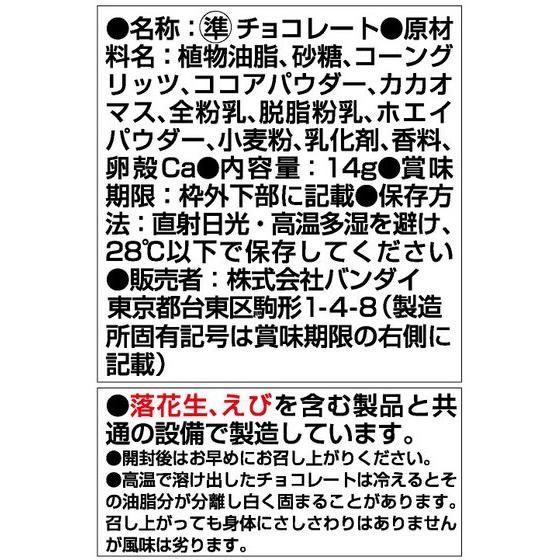 妖怪ウォッチ とりつきカードバトル チョコスナック USAピョン参上!編(20個入)