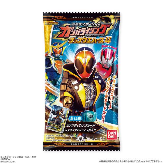 仮面ライダーバトルガンバライジング チョコウエハース4(20個入)