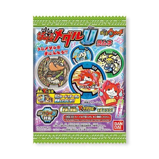 妖怪ウォッチ 妖怪メダルUラムネ(20個入)