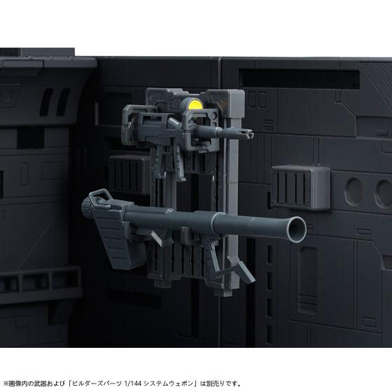 Realistic Model Series 1/144スケール HGUCシリーズ用 ホワイトベースカタパルトデッキ