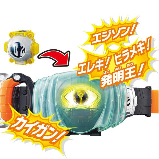 【抽選販売】変身ベルト DXゴーストドライバー