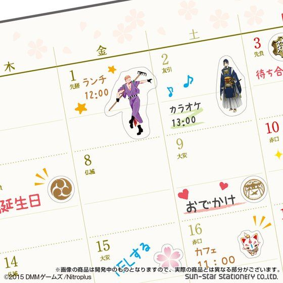 刀剣乱舞-ONLINE- プチシール4種セット