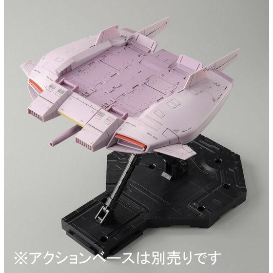 HGUC 1/144 ベースジャバー(ゼータガンダムVer.)【再販】