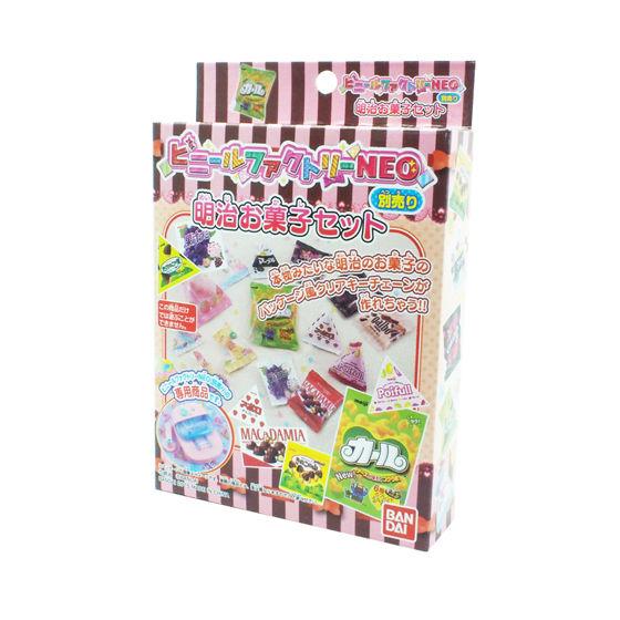 ビニールファクトリーNEO 別売り 明治お菓子セット