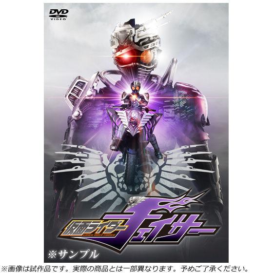 【DVD】ドライブサーガ 仮面ライダーチェイサー<初回生産限定>